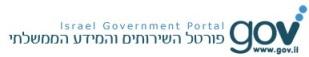 ממשל זמין - שער הממשלה