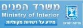 משרד הפנים - מידע על רשות