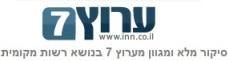 ערוץ 7 - רשויות מקומיות